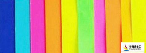 常规型荧光颜料